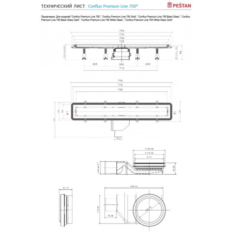 Душевой лоток Pestan Confluo Premium White Glass Line 750, 13000284