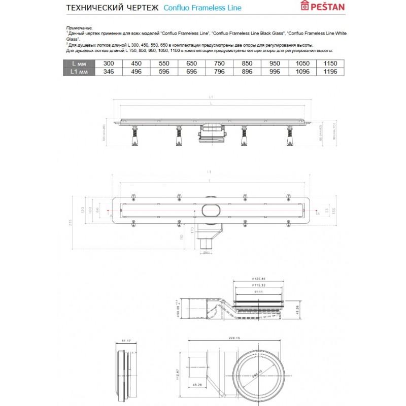 Душевой лоток Pestan Confluo Frameless Line, 13701231